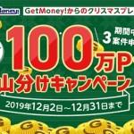 【GetMoney!】3案件に申し込むだけで10万円の山分け!「100万pt山分けキャンペーン」