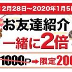 【ポイぷる】会員登録だけで200円相当が貰えるチャンス!!