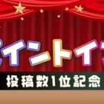 【ポイントインカム】抽選で300名様に5,000円相当が当たる!!「#ポイントインカム投稿数1位記念キャンペーン」