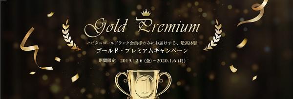 ゴールドプレミアムキャンペーン