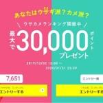 【ハピタス】最大3万円相当が貰える!!「あなたはウサギ派?カメ派?キャンペーン」