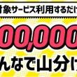 20万円山分け