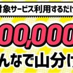 【ポイントタウン】対象サービスの利用で20万円相当を山分け!「お買物・不用品買取で400,000ポイント山分けキャンペーン」