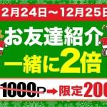 【ポイぷる】会員登録だけで200円相当が貰える!12月25日まで限定!!