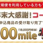 【ネスレ】18,000円お得!「年末大感謝!コーヒー祭り」これまでにネスレ定期便を利用した方でも参加可能!!