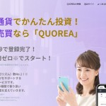「QUOREA(クオレア)」登録手順を紹介!お小遣いサイト経由なら5,000円以上お得に!!