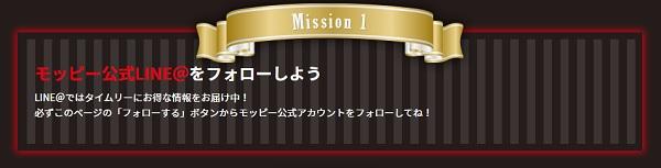 ミッション1