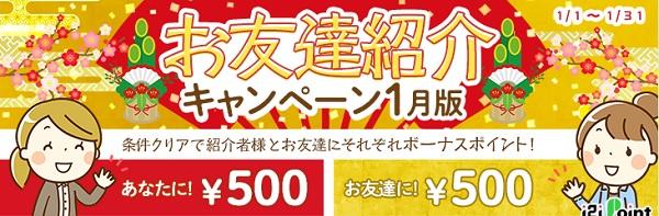 友達紹介キャンペーン1月版