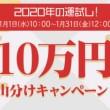 10万円山分けキャンペーン