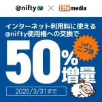 @nifty使用権への交換で50%増量