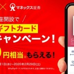 【すぐたま】マネックス証券申し込みでAmazonギフト券1,000円分が当たる!「すぐたま公式LINE@キャンペーン」