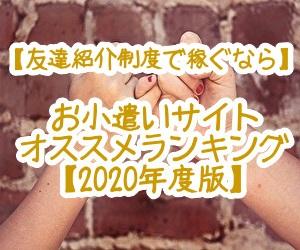 【お友達紹介】お小遣いサイトオススメランキング2020年版
