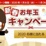 【マクロミル】2020名に素敵な賞品が当たる「新春お年玉キャンペーン」