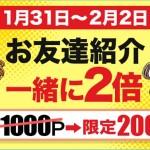 【ポイぷる】会員登録だけで200円貰える!!【3日間限定】