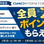 【infoQ】GMOグループにポイント交換で240円が貰えるチャンス!