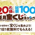 【i2iポイント】2020名様に総額100万円が当たる!「お正月宝くじキャンペーン」