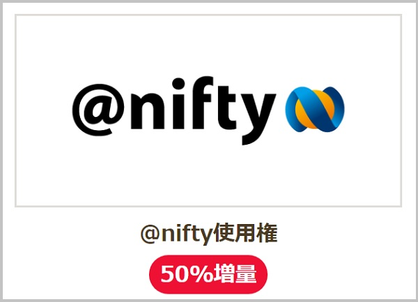 @nifty使用権とは?