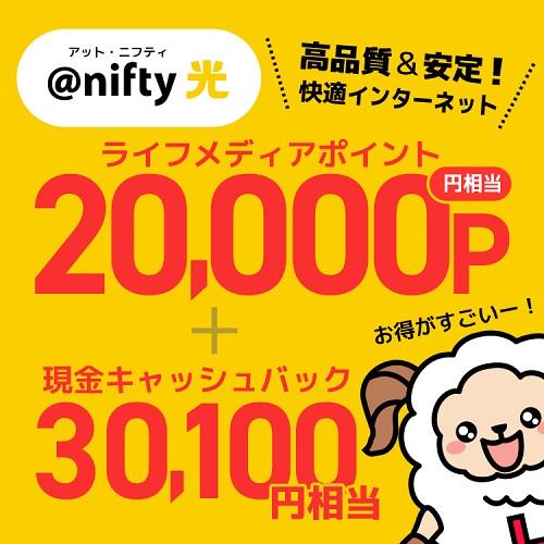 @nifty光1 (2)