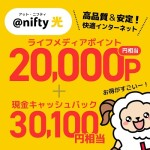「@nifty光(アット・ニフティ光)」回線開通で最大50,100円もお得!!ライフメディア経由限定!!