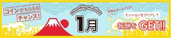 マンスリーミッション1月度横長