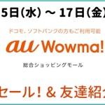 【itsmon(いつもん)】Wowma!最大1,800円お得に購入できる!【1月15日~17日限定】