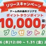 【ポイントタウン】条件クリアで最大500円が貰える!「どこでもベジモン農場リリースキャンペーン」