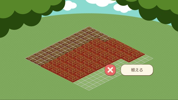 作物を植える
