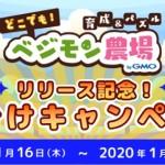 【モッピー】条件クリアで5万円の山分けだけど・・・「【どこでもベジモン農場】ゲームで遊んでポイント山分けキャンペーン」