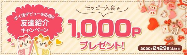 モッピー入会で1000円プレゼント