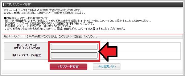 新しいパスワード