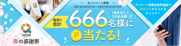 666名様にあたる春の感謝祭