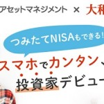 「大和証券」口座開設だけで2,100円以上貰える!2月29日で終了だから急いで!!