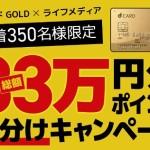 【dカードGOLD×ライフメディア】条件達成で最大10,000円!最低でも500円貰える!「総額33万円分山分けキャンペーン」