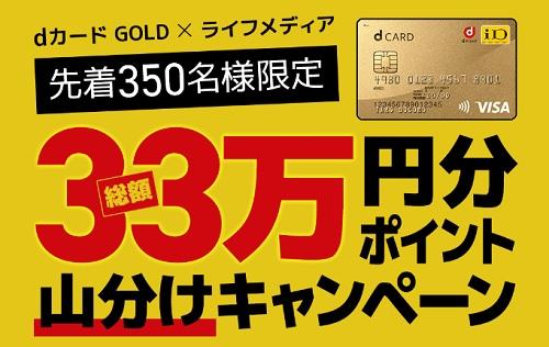 33万円分山分けキャンペーン