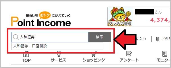 PC版検索窓