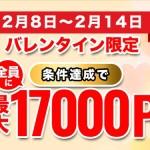 【ポイぷる】条件達成で全員に最大1,200円相当が貰える!【2月14日まで急いで!】