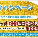 【ポインテラス】登録する手順「最大1,000円が貰える新規入会キャンペーンがお得!!」