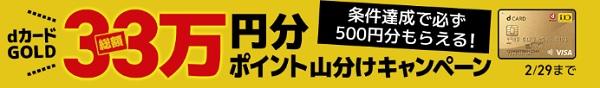 33万円分山分けキャンペーン横長