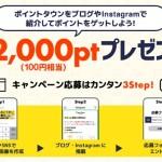 【ポイントタウン】ブログやInstagramで紹介すると100円相当が貰える!
