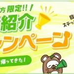 【ポイントインカム】お友達紹介特典がパワーアップ!!ステージ4の特典に!