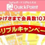 【QuickPoint】最大1万円相当が当たるQPスクラッチが100枚も貰える!!「トリプルキャンペーン」