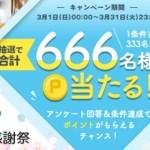 【infoQ】アンケート回答で140円相当が当たる!「春の感謝祭」