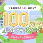 【GetMoney!】旅行申込で10万円相当の山分け!「【春旅】100万pt山分けキャンペーン」