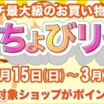 【復活!】対象ショップが2倍!「スーパーちょびリッチの日」