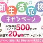 【チャンスイット】抽選でAmazonギフト券500円分が当たる!「新生活応援キャンペーン」