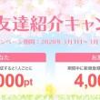 春の友達紹介キャンペーン