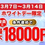 【ポイぷる】条件達成で最大1,300円が貰える!凄く美味しい!【3月14日まで急いで!】