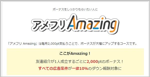 アメフリAmazing