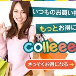 お小遣いサイト「colleee」友達紹介制度について