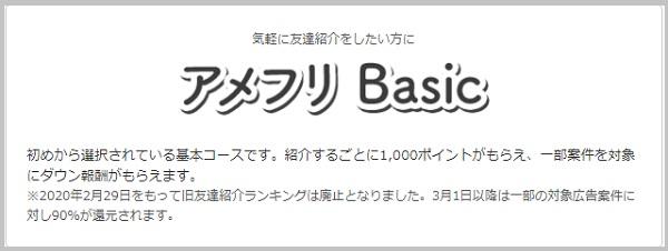 アメフリBasic
